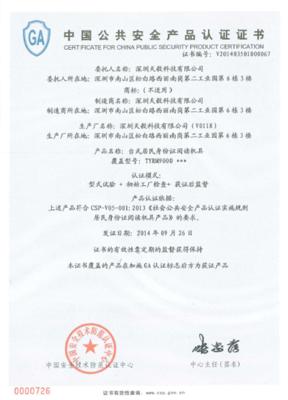 中国公安安全产品认证证书